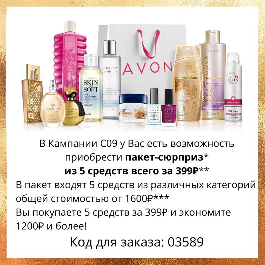 Avon акция эффектный look avon парфюмерия женская
